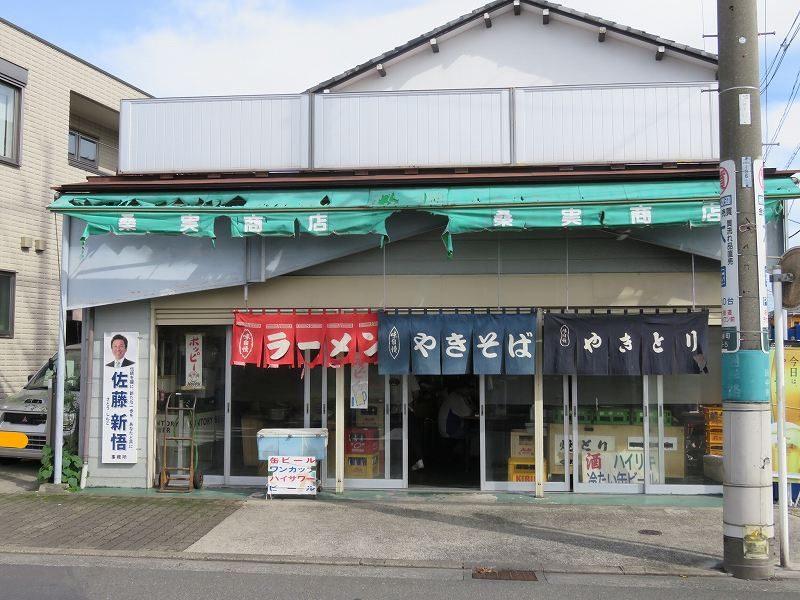 多摩川競艇場の向かいの「桑実商店」