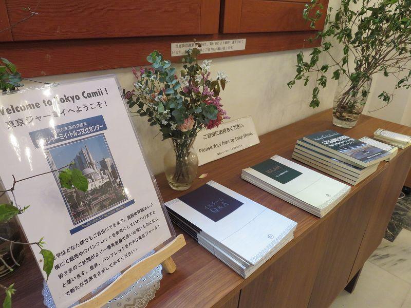 東京ジャーミイ1階入り口のところに置かれている、イスラム教に関する無料の冊子