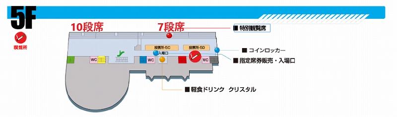 戸田競艇場の指定席7段席の座席表