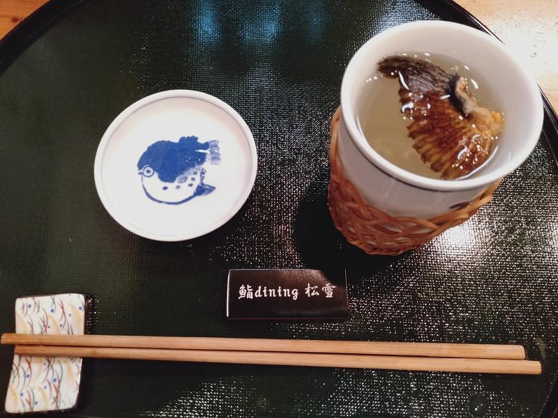 「鮨dining松雪」のヒレ酒