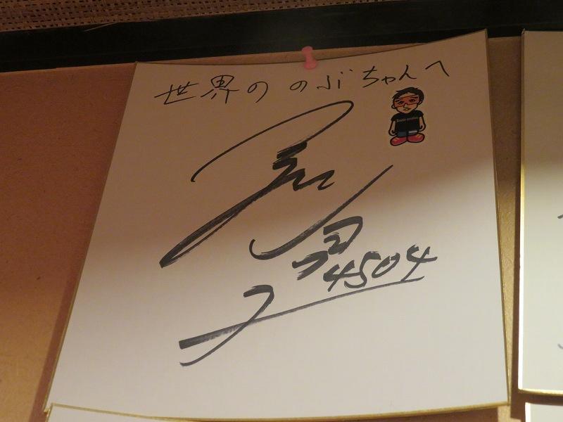 「鮨dining松雪」に飾られている前田将太選手のサイン
