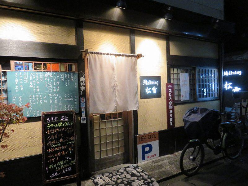 「鮨dining松雪」の外観