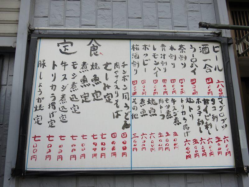 多摩川競艇場前の定食屋「大むらや」のメニュー表