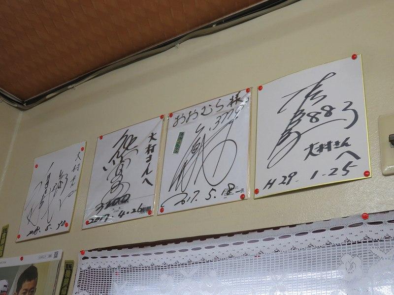 多摩川競艇場前の定食屋「大むらや」の店内に貼ってある競艇選手のサイン
