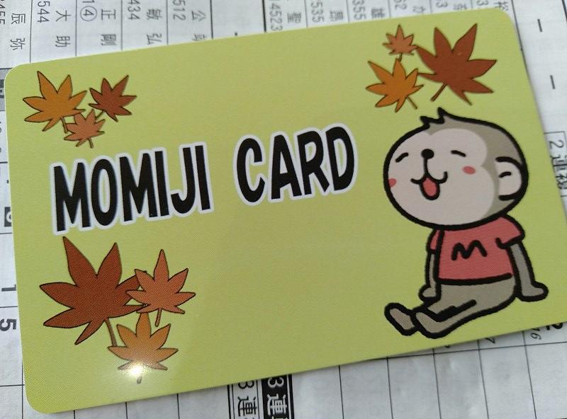 宮島競艇場でキャッシュレス投票をするための「もみじカード」