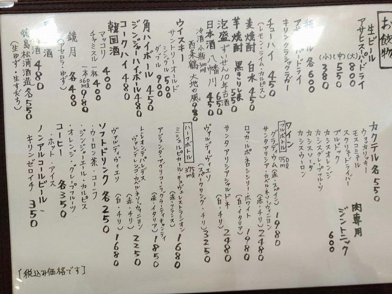 広島県広島市にある、ボートレーサー山口剛選手の実家「焼肉上海」のドリンクメニュー