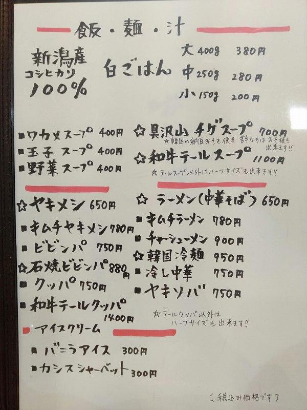広島県広島市にある、ボートレーサー山口剛選手の実家「焼肉上海」のフードメニュー