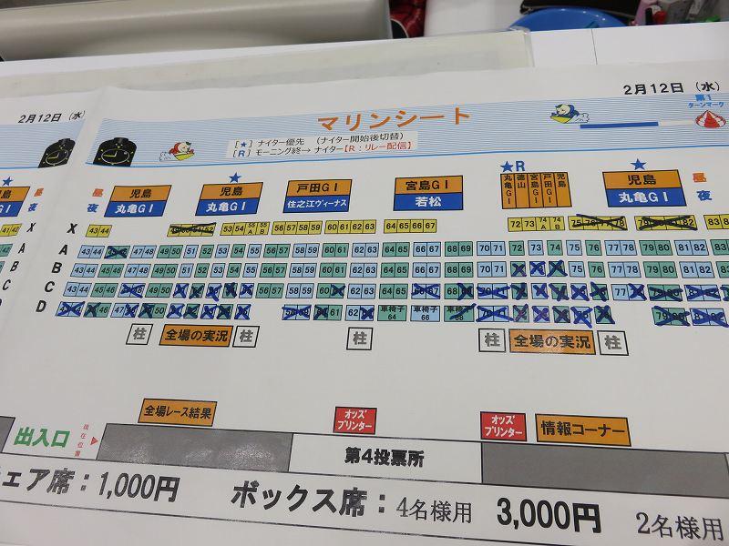 丸亀競艇場の指定席マリンシートの座席表