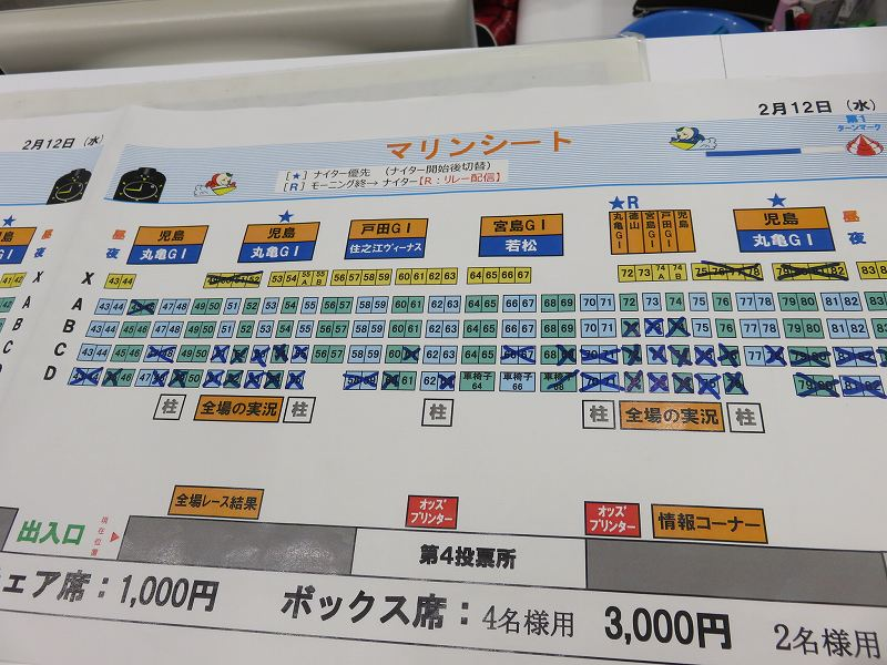 丸亀競艇場の指定席の座席表