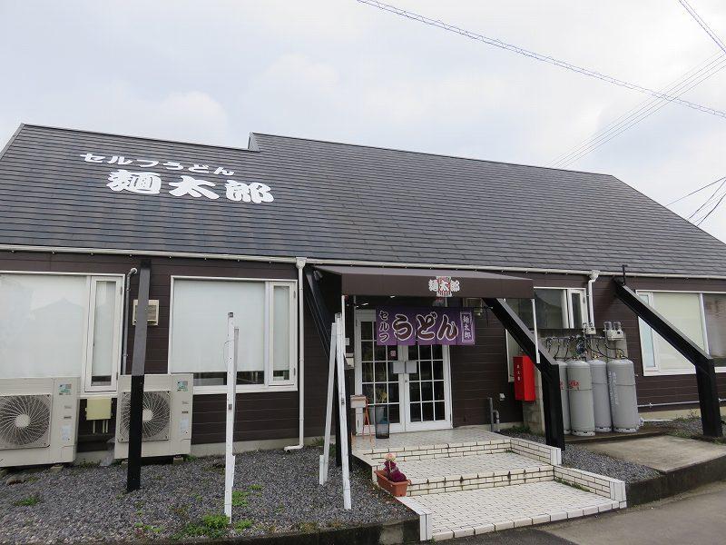 宇多津町の坂出インター近くにある「セルフうどん麺太郎」の外観