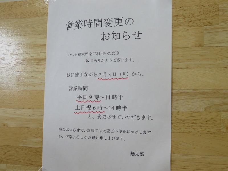 宇多津町の坂出インター近くにある「セルフうどん麺太郎」の営業時間変更のお知らせ