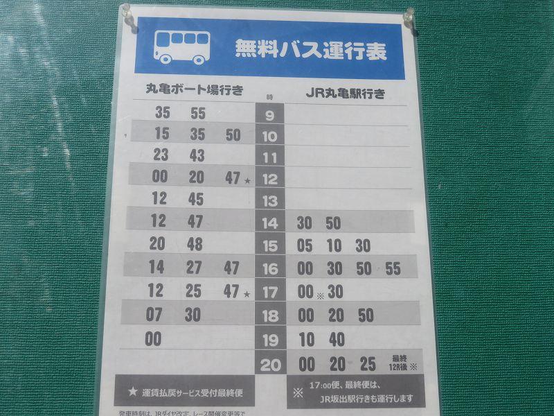 丸亀駅前から出発する丸亀競艇場行き無料バス時刻表