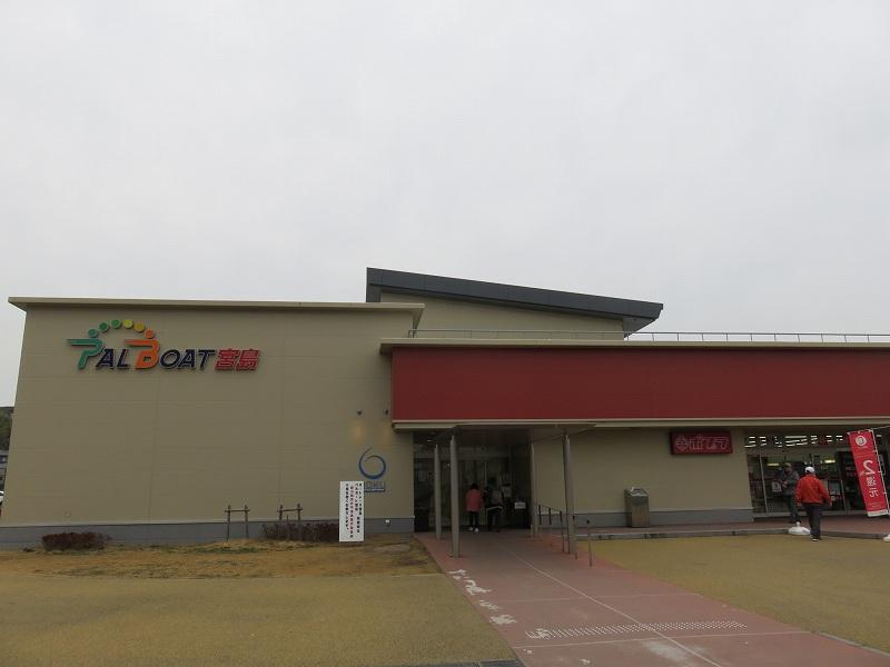 宮島競艇場の外向発売所「パルボート」の外観