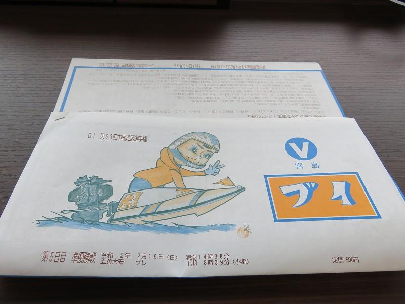 宮島競艇場で売っている予想紙「ブイ」