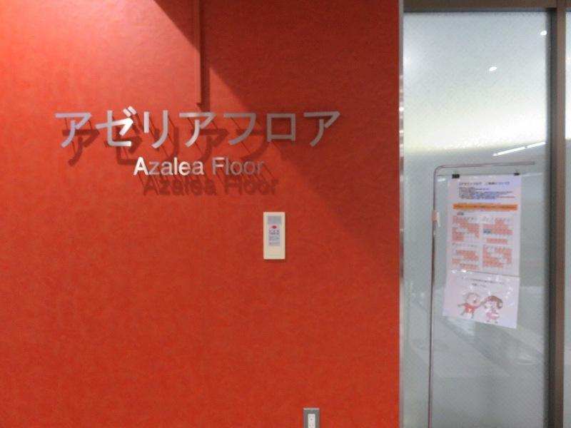 宮島競艇場の4階指定席フロアにある「アゼリアフロア」