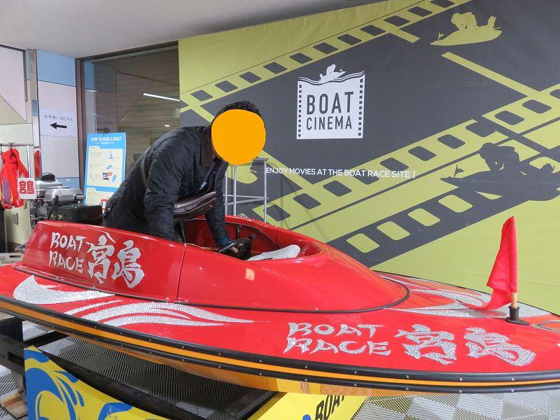 宮島競艇場で展示されているボート