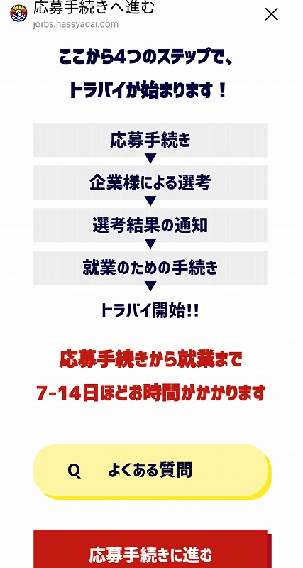 トラバイ(ハッシャダイリゾート)のLINEでの求人応募手続き画面