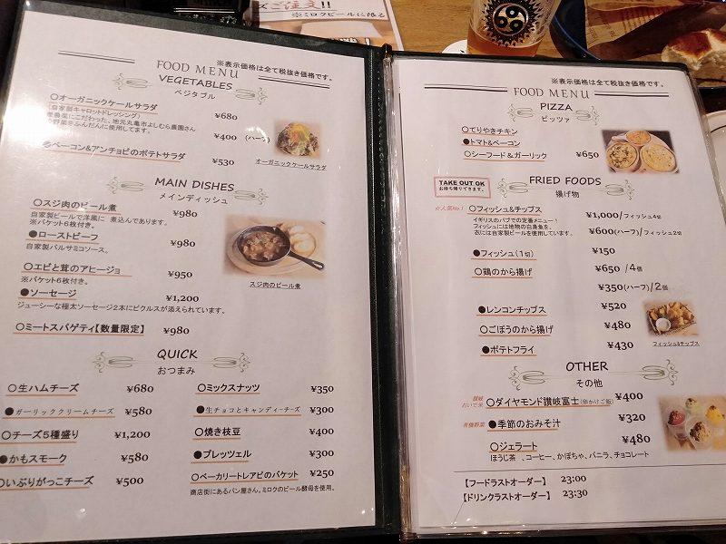 丸亀市のクラフトビール醸造所「MARUGAME MIROC BREWERY」のフードメニュー
