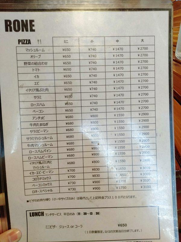 丸亀市の「ピザ専門店ロネ」のピザメニュー