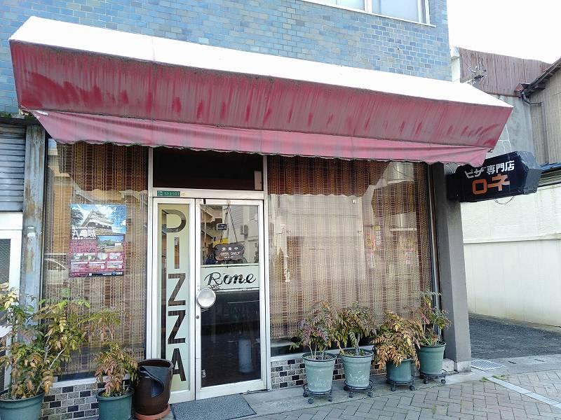 丸亀市の「ピザ専門店ロネ」の外観