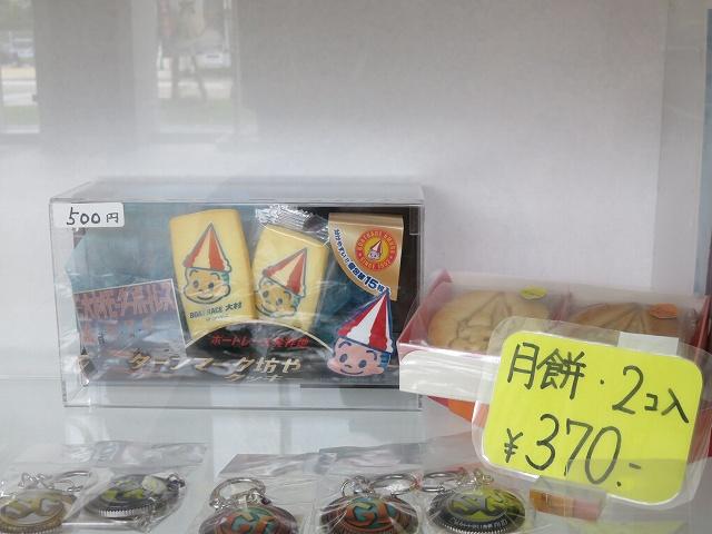 ボートレース大村で販売されている「ターンマーク坊や」関連のおみやげ