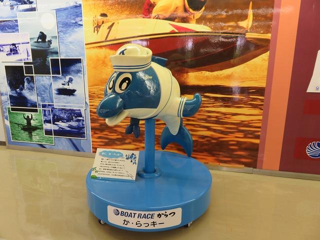 ボートレースからつの場内に展示されているマスコットキャラクター「か・らっキー」