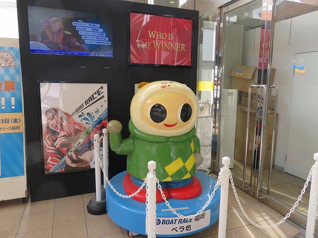 ボートレース福岡の入場口のところに展示されているマスコットキャラクター「ペラ坊」