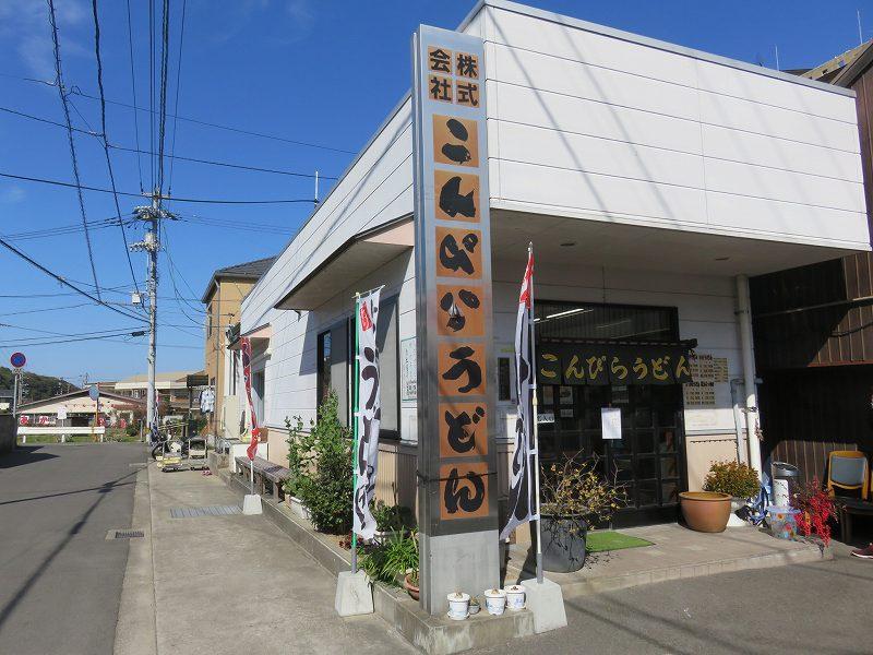 丸亀市の「ことひらうどん工場併設店」の外観