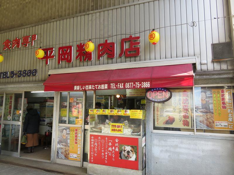 こんぴらさんの参道の反対側にある「平岡精肉店」の外観