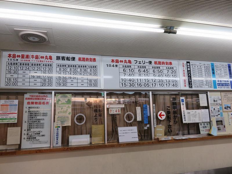 丸亀港フェリーターミナルの窓口