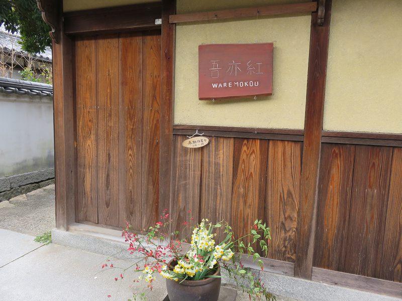 本島の「笠島まちなみ保存地区」にあるお食事処「吾亦紅」の外観