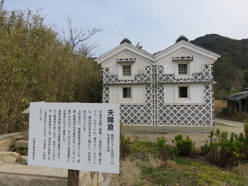 本島の「夫婦倉」
