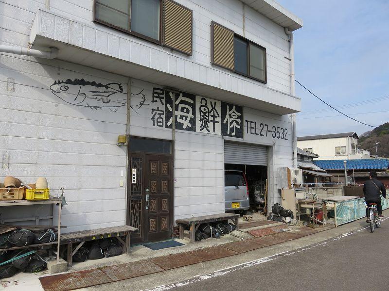 本島の民宿「海鮮停」の外観