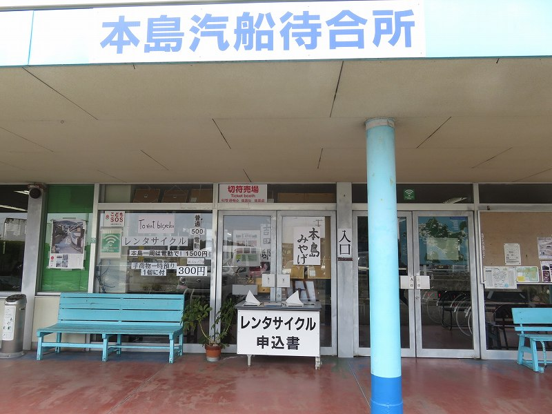 本島汽船待合所の、「レンタサイクル申込書」が置いてある入り口