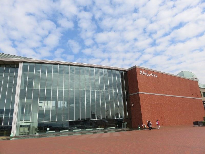 大和ミュージアムの外観