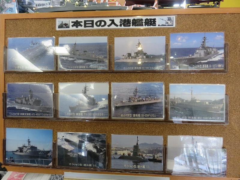 大和ミュージアム横の中央桟橋ターミナル1階の中にある「艦船めぐり」のチケット売り場に展示されている「本日の入港鑑艇」