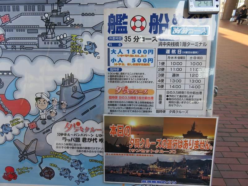 大和ミュージアム横の中央桟橋ターミナル1階の中にある「艦船めぐり」のチケット売り場
