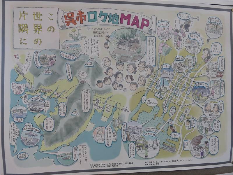 「この世界の片隅に」の呉市ロケ地マップ