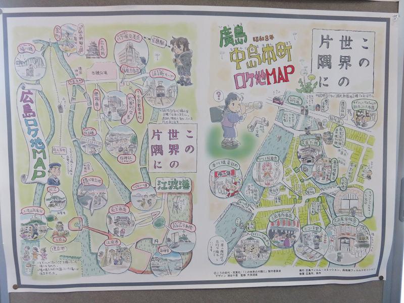 「この世界の片隅に」の広島中島本町ロケ地マップ