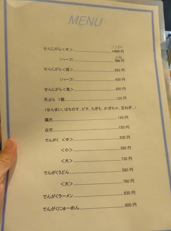 広島市福島町の「福本千昇」のフードメニュー