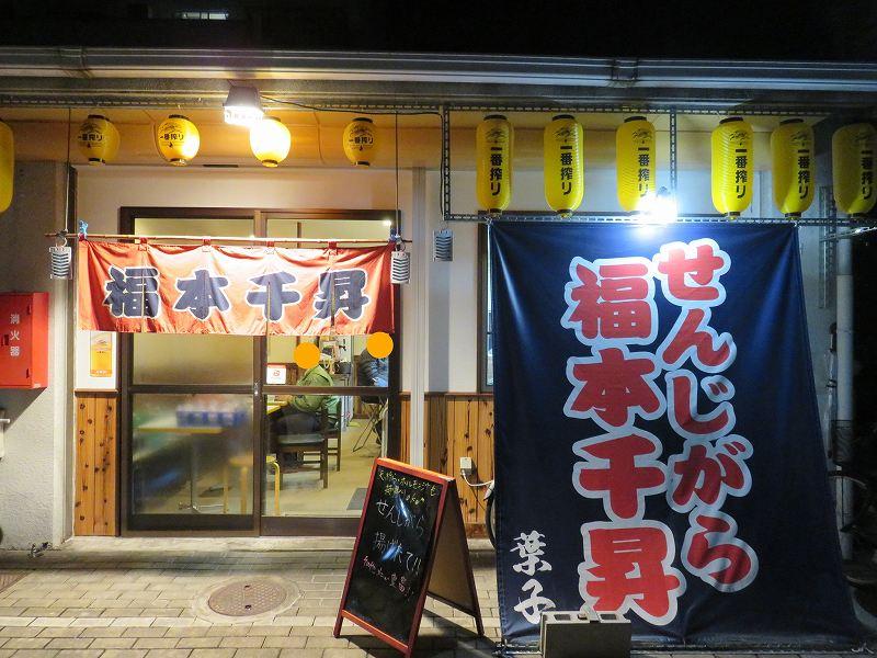 広島市福島町の「福本千昇」の外観