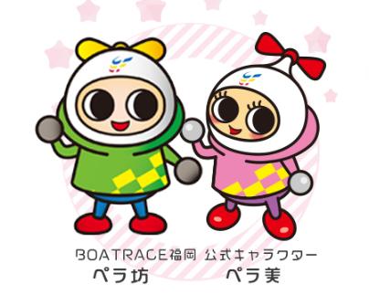 ボートレース福岡のマスコットキャラクター「ペラ坊」と「ペラ美」