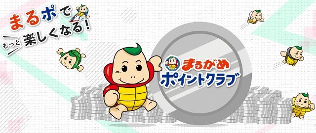 ボートレース丸亀のマスコットキャラクター「スマイルくん」