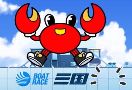 ボートレース三国のマスコットキャラクター「カニ坊」