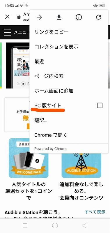 Audibleでオーディオブックを返品するために、スマホサイトからPCサイトに切り替える画面