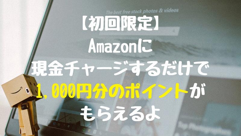 amazonチャージ初回購入で1000ポイントキャンペーン