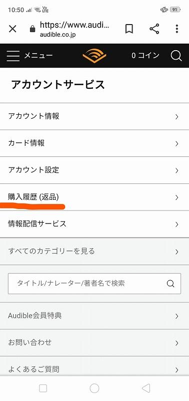 AudibleのPCサイトから、購入したオーディオブックを返品する画面