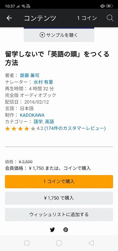 Audibleアプリからオーディオブックを購入する画面