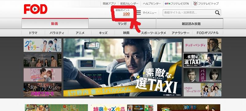 FODプレミアムのトップ画面