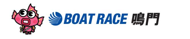 電話 投票 レース ボート